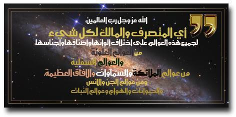 09-03-الله-عز-وجل-رب-العالمين2
