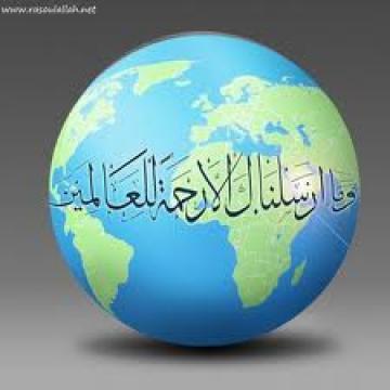 و ما أرسلناك إلا رحمة للعالمين
