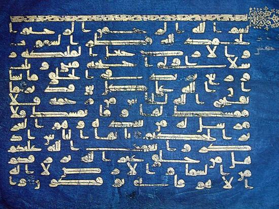 800px-der-blaue-koran-kairouan-1.jpg